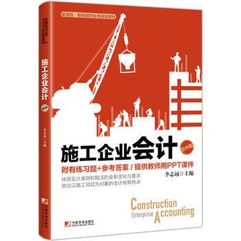 《施工企业会计》(第四版)