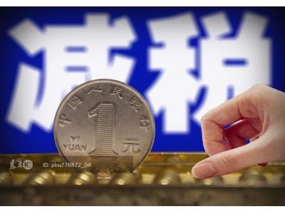 安徽税务:减税春风暖民企
