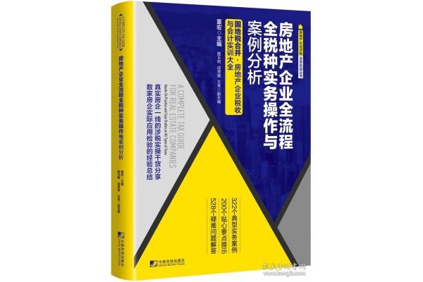 房地产企业全流程全税种实务操作与案例分析